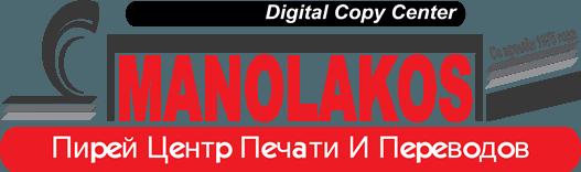 MAНOЛAКOС - Пирей Центр печати и переводов