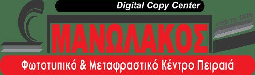 Μανωλάκος - Φωτοτυπικό και Μεταφραστικό Κέντρο Πειραιά